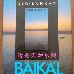 Искусство и культура - Байкал – альбом, 0