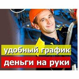 Бытовые услуги - Сантехник / Электрик, 0