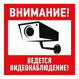 """Видеокамеры - Табличка """"Внимание, ведется видеонаблюдение""""…, 0"""