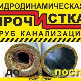 Души и душевые кабины - Устранение засоров,Прочистка канализации, 0