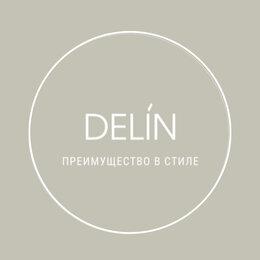 Консультант - DELIN, 0