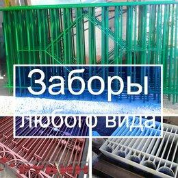 Заборы и ворота - Заборы секции, 0