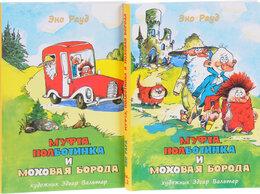 """Детская литература - """"Муфта, Полботинка и Моховая Борода"""" (книги…, 0"""
