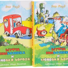 """Детская литература - """"Муфта, Полботинка и Моховая Борода"""" (книги 1,2,3,4), 0"""