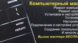 Ремонт и монтаж товаров - Ремонт компьютеров. Ремонт ноутбуков.  Установка…, 0