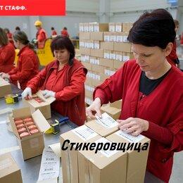 Маркировщики - Стикеровщик на пищевое производство в компанию Стандард Стафф, 0