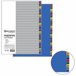 Расходные материалы - Разделитель А4 цифровой 1-31 BRAUBERG, пластиковый, 31 лист, оглавление, цветной, 0