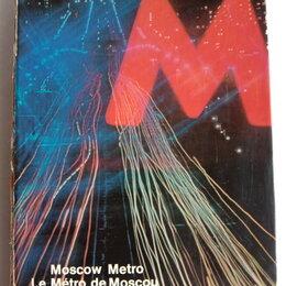 Прочее - Книга альбом Московское метро, 0