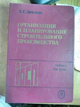 Техническая литература - Органиция и планирование строительного…, 0