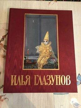 """Искусство и культура - Альбом """"Илья Глазунов"""", 0"""
