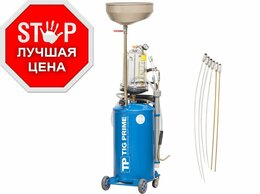 Стенд для очистки топливных систем - Мобильная установка для замены масла, 0