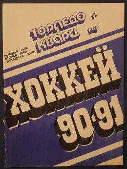 Спорт, йога, фитнес, танцы - Хоккей 1990-91 Горький, 0