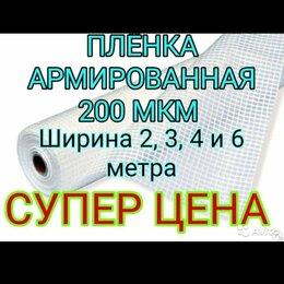 Укрывной материал и пленка - Плёнка армированная 200 мкр для теплиц и парников, 0