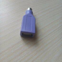 Компьютерные кабели, разъемы, переходники - Переходник ps2-usb, 0