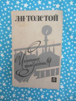 Художественная литература - Л.Н. Толстой. Избранные произведения. 1977 год., 0