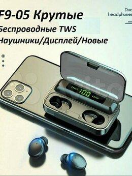 Наушники и Bluetooth-гарнитуры - Крутые Беспроводные TWS F9-05 Наушники/Дисплей/Нов, 0