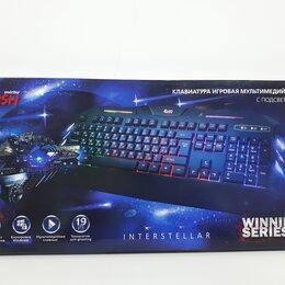 Клавиатуры - Клавиатура игровая Interstellar, 0