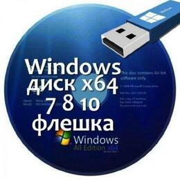 Программное обеспечение - Диск или Флешка Windows XP 7 8 10, 0