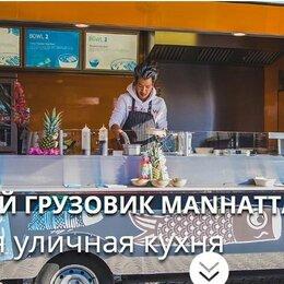 Прочее оборудование - Фудтрак гамбургерная, 0