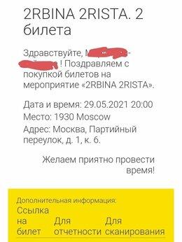 Концерт - 2 билета на концерт 2rbina 2rista , 0