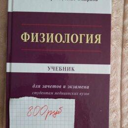 Наука и образование - Книги , 0