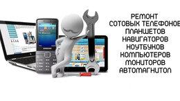 Ремонт и монтаж товаров - Ремонт фотоаппаратов, планшетов, телефонов, 0