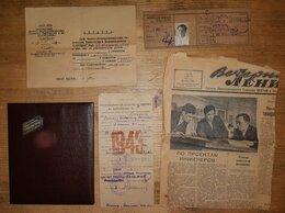 Документы - Документы 1941 - 1951 год. СССР. История…, 0