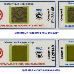 Электрические щиты и комплектующие - Антимагнитная пломба МИД стандарт, 0