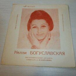 Виниловые пластинки - Нелли Богуславская  Гибкая пластинка. Flexi , 0