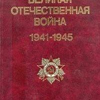 Словари, справочники, энциклопедии - Военно-историческая проза, биографии, документы, 0