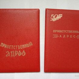Документы - Папка Приветственный адрес СССР, 0