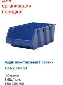 Корзины, коробки и контейнеры - ящик пластиковый, 0