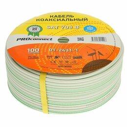 Кабели и разъемы - Коаксиальный кабель ProConnect SAT 703 B, 0