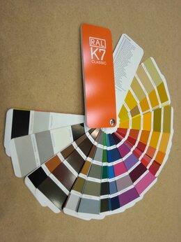 Краски - RAL K7 Classic - колерный веер, каталог, 0