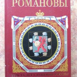 Словари, справочники, энциклопедии - Романовы - 300 лет служения России, 0