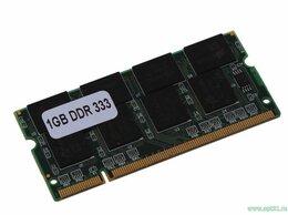 Модули памяти - Оперативная память SO-DIMM DDR1 1GB 333Мгц., 0