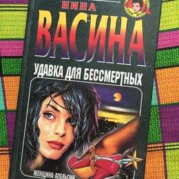 Художественная литература - Нина Васина - Удавка для Бессмертных. Женщина-Апельсин., 0