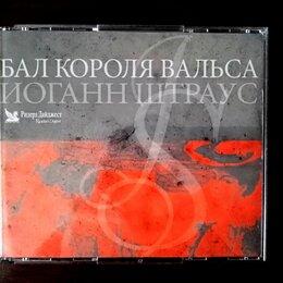 Музыкальные CD и аудиокассеты - Бал короля вальса Иоганн Штраус (3 диска), 0