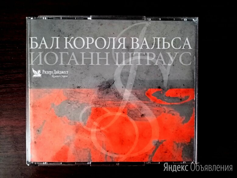 Бал короля вальса Иоганн Штраус (3 диска) по цене 600₽ - Музыкальные CD и аудиокассеты, фото 0