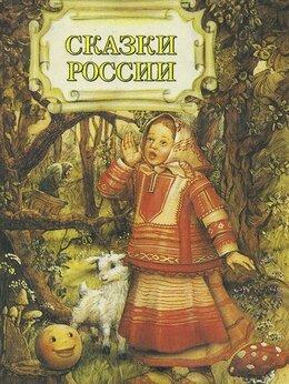 Детская литература - Сказки для детей, 0