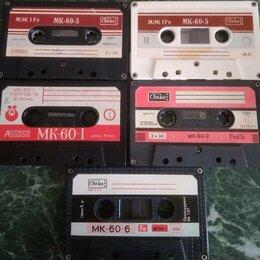 Музыкальные CD и аудиокассеты - Аудиокассеты МК-60-1,2,5,6, 0