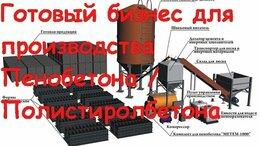 Производственно-техническое оборудование - Оборудование для Полистиролбетона, 0