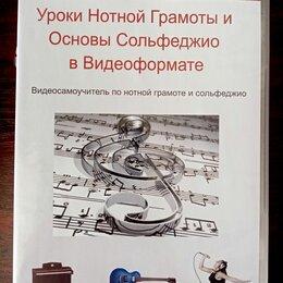 Сертификаты, курсы, мастер-классы - Уроки Нотной Грамоты и Основы Сольфеджио (2 DVD), 0