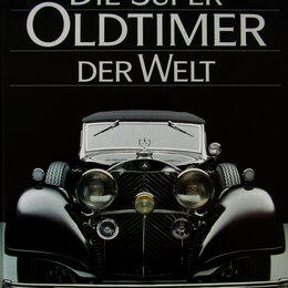 Техническая литература - Книга Лучшие классические автомобили мира, 0