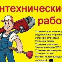 Краны для воды - Сантехнические услуги в Новосибирске, 0