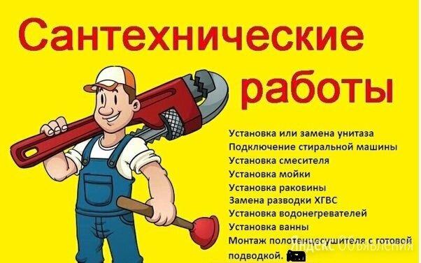 Сантехнические услуги в Новосибирске по цене 1000₽ - Краны для воды, фото 0