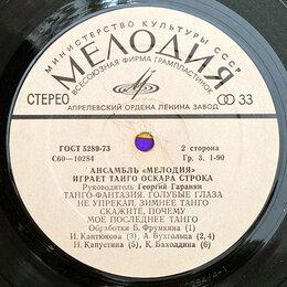 Виниловые пластинки - Пластинки 40-50-60-х годов на выбор., 0