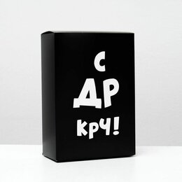 Корзины, коробки и контейнеры - Коробка складная С ДР крч, 0