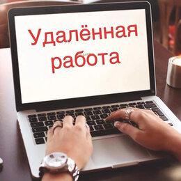 Менеджер -  Вакансия онлайн-менеджер, 0