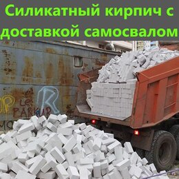 Кирпич - Кирпич силикатный забутовочный - Доставка!, 0